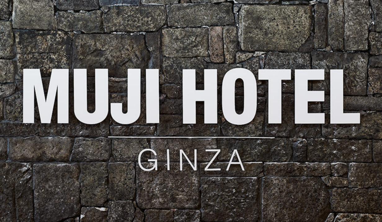 Muji-Hotel-Ginza